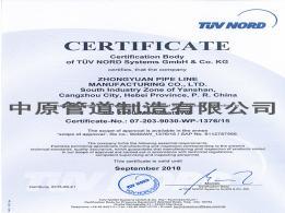 PED产品证书