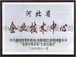 河北省认定企业技术中心