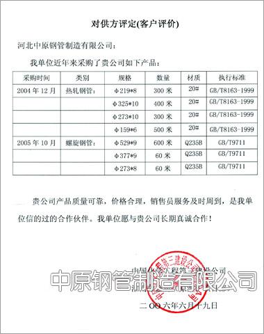 中国化学工程第三建设公司淮南分公司业绩证明