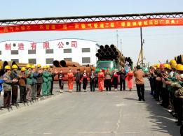 湘潭衡阳市天然气长输管线工程