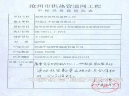 沧州市供热管道网工程