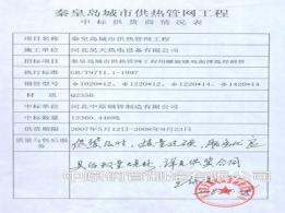 秦皇岛城市供热管网工程